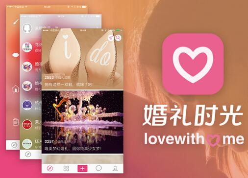 双宋要结婚 看看这些婚礼app