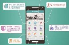 东方智启科技APP开发-医疗门诊app开发 遏制黄牛党的疯狂