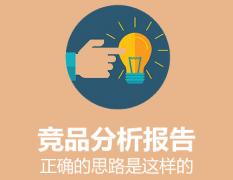 东方智启科技APP开发-深圳app开发公司解密数据分析师如何做竞品分析