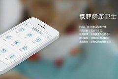 东方智启科技APP开发-家庭健康app开发 为健康而生