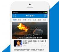 东方智启科技APP开发-军事app开发 重大事件先了解