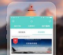 东方智启科技APP开发-国际机票app开发 提升用户体验