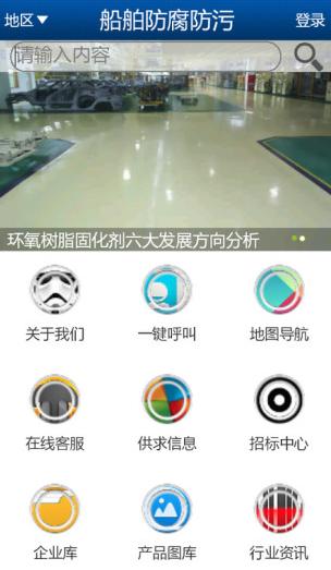船舶防腐app软件开发