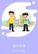 东方智启科技APP千赢国际娱乐老虎机-交警app千赢国际娱乐老虎机 为市民提供便捷服务