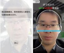 东方智启科技APP开发-人脸活体检测app开发如何防范攻击
