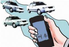 东方智启科技APP开发-2017打车app软件开发现状分析