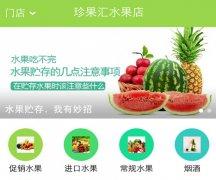 东风智启科技APP开发-水果超市app开发要克服哪些难题