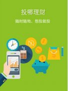 东方智启科技APP开发-家庭理财app开发如何设计产品
