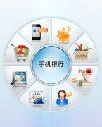 东方智启科技APP开发-2017银行app开发新局面