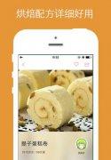 东方智启科技APP开发-烘焙app开发 烘焙达人必备