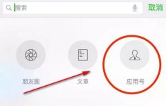 东方智启科技APP开发-微信应用号开发有何优势