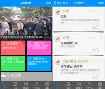 东方智启科技APP开发-城管执法app开发 构造和谐社会第一步