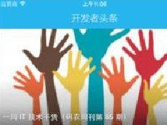东方智启科技APP开发-企业员工阅读APP平台开发 创建共享阅读经济