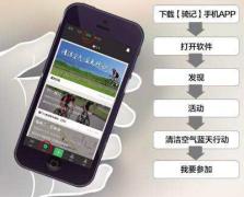 东方智启科技APP开发-骑行APP开发 玩转骑行圈