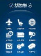 东方智启科技APP开发-有哪些技术在影响航空APP开发