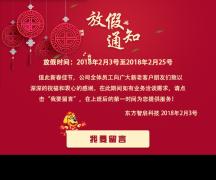 东方智启科技APP开发-2018年东方智启科技深圳APP开发公司春节放假通知