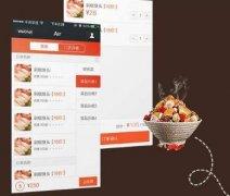 东方智启科技APP开发-微信点餐系统开发 培养顾客忠诚度
