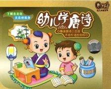 东方智启科技APP开发-幼儿园唐诗app开发 学习唐诗从娃娃抓起
