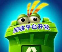 东方智启科技APP开发-废品回收APP开发解决方案