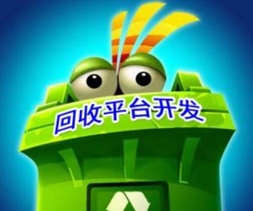 废品回收APP千赢国际娱乐老虎机解决方案