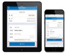 东方智启科技APP开发-深圳APP开发在短信验证码设计中的注意事项