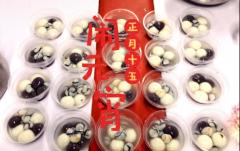 东方智启科技APP开发-深圳app开发公司吃元宵活动