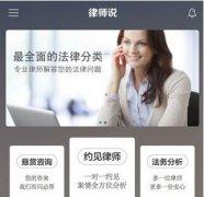 东方智启科技APP千赢国际娱乐老虎机-法律服务APP千赢国际娱乐老虎机运营模式