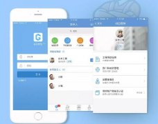 东方智启科技APP开发-工程部管理app开发 施工管理新模式