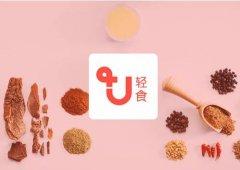 东方智启科技APP千赢国际娱乐老虎机-轻食小程序千赢国际娱乐老虎机 掀起健康餐饮潮流