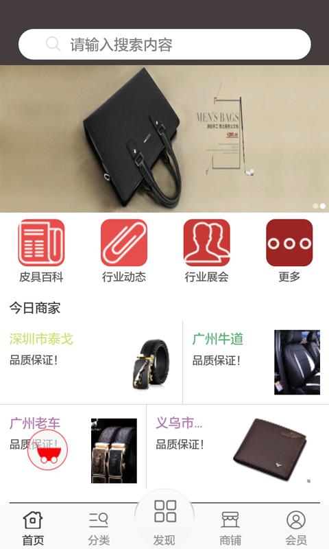 东方智启科技APP千赢国际娱乐老虎机-中国皮具app案例