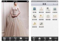 东方智启科技APP开发-开发试穿婚纱app 提前了解自己最美的样子