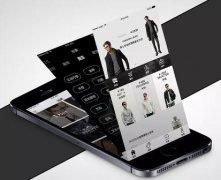 东方智启科技APP开发-男士服装定制app开发解决方案