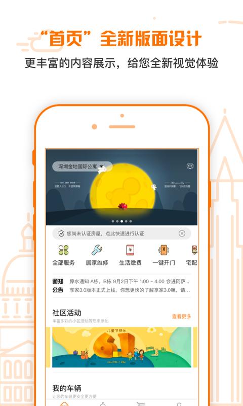 东方智启科技APP千赢国际娱乐老虎机-享家社区APP案例