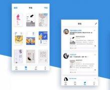 东方智启科技APP开发-微信读书app 腾讯官方认证