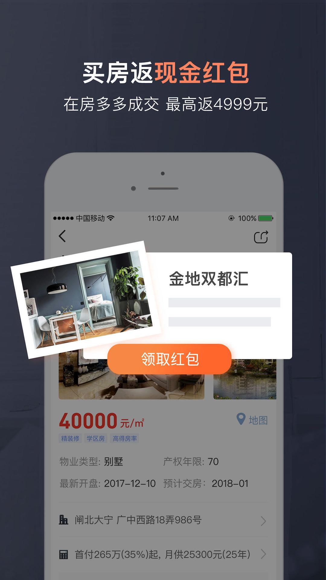 房多多app开发案例
