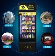 东方智启科技APP开发-深圳智能零食柜系统开发的六大优势