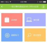 东方智启科技APP开发-网上考试系统app开发解决方案