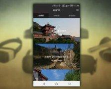 东方智启科技APP开发-VR街景APP开发 苏醒你的视觉