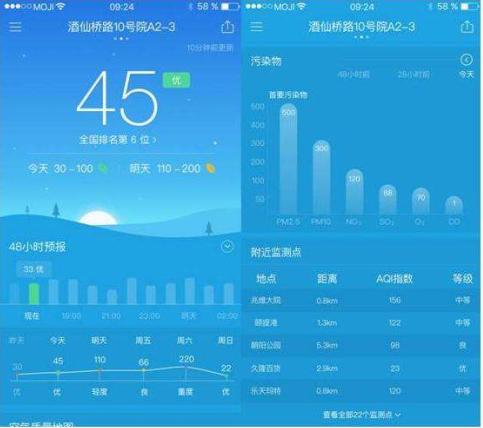 空气质量app