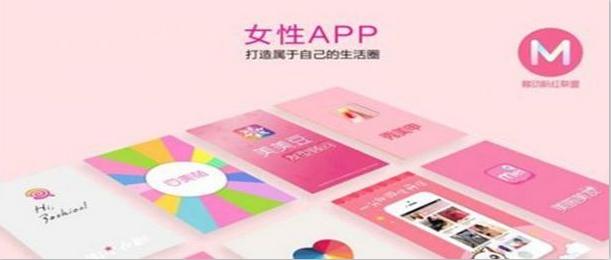 东方智启科技APP开发-开发女性护理用品定制软件改变新生活方式
