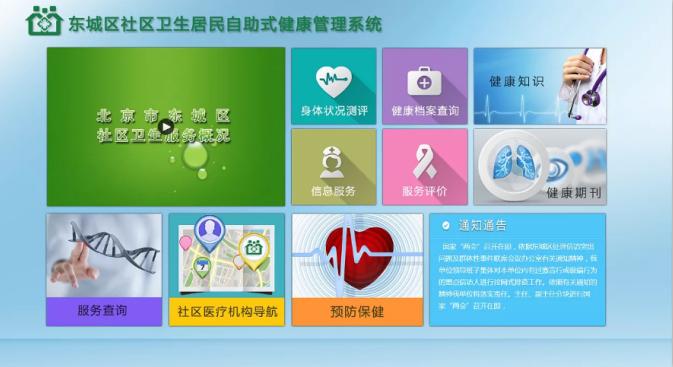 东方智启科技APP开发-开发社区卫生随访系统必要性