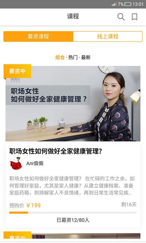 东方智启科技APP千赢国际娱乐老虎机-知客云APP案例