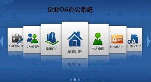 OA无纸化办公系统软件开发
