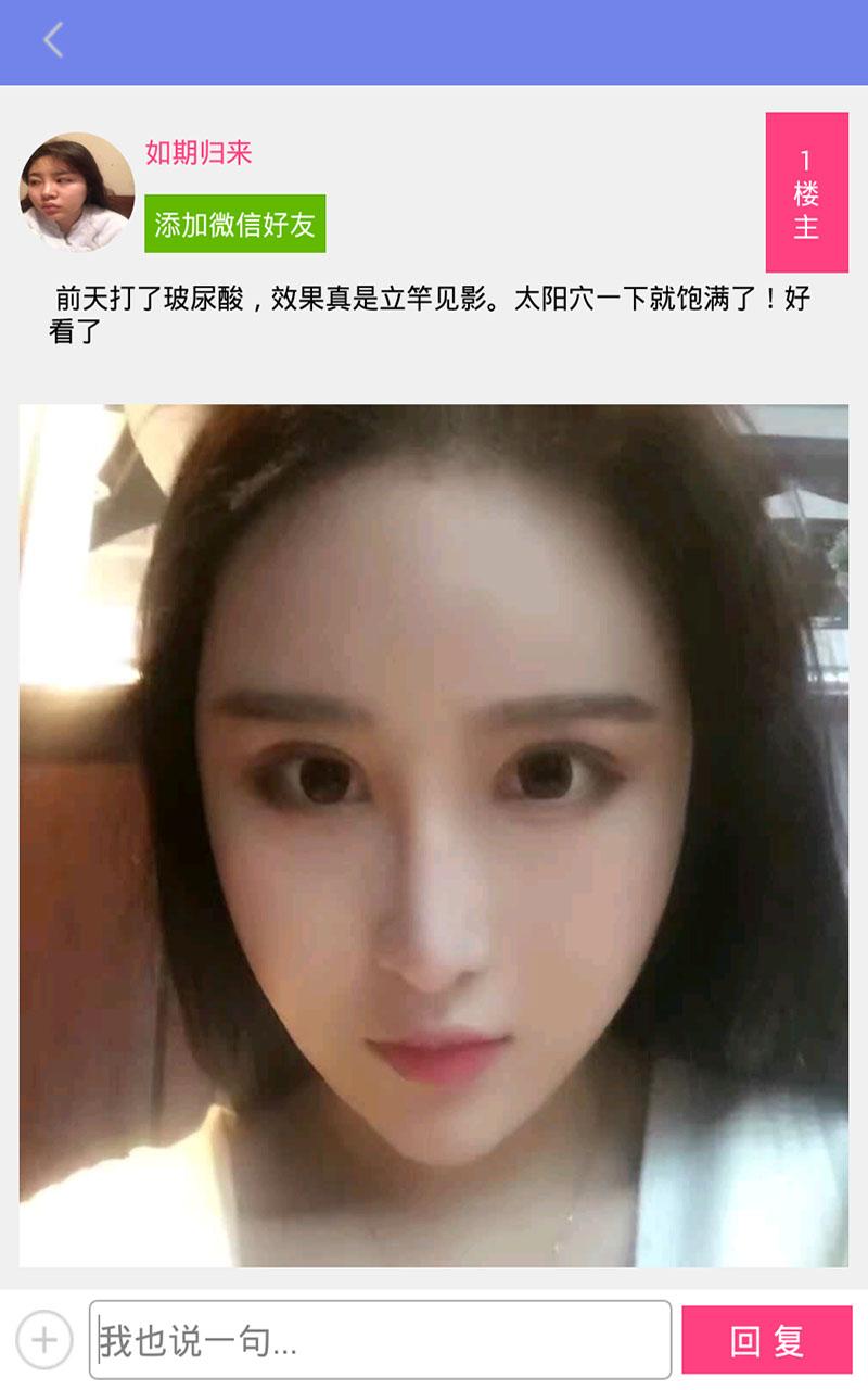 北京美容平台APP案例