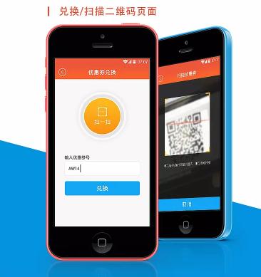 东方智启科技APP千赢国际娱乐老虎机-优惠券app制作帮助节省购物成本