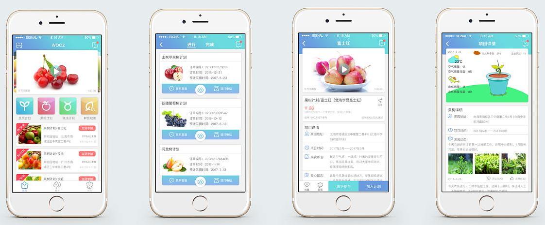 东方智启科技APP开发-果树共享app开发 吃水果无压力