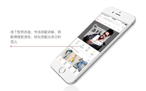 东方智启科技APP开发-男装订购APP开发 一站式解决穿衣问题