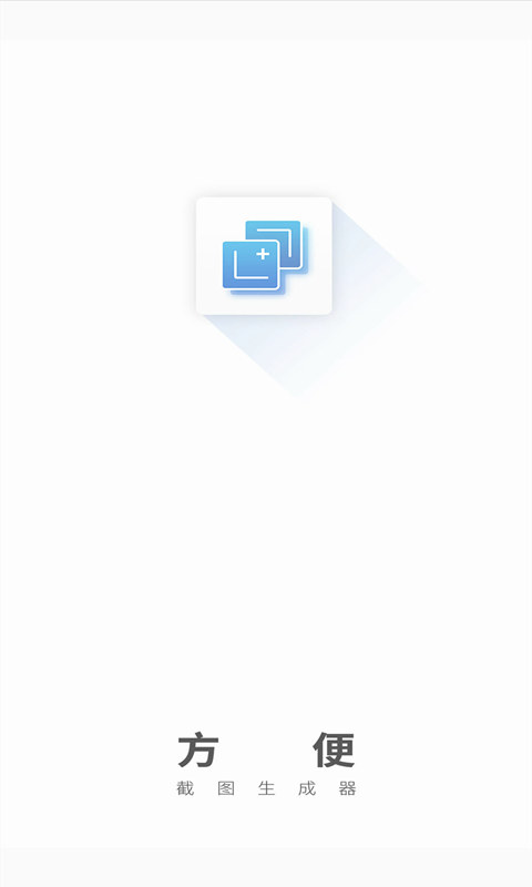 东方智启科技APP开发-微信截图对话APP案例