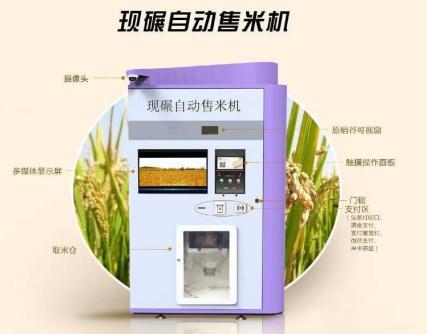 东方智启科技APP开发-新零售时代之智能售米机APP开发