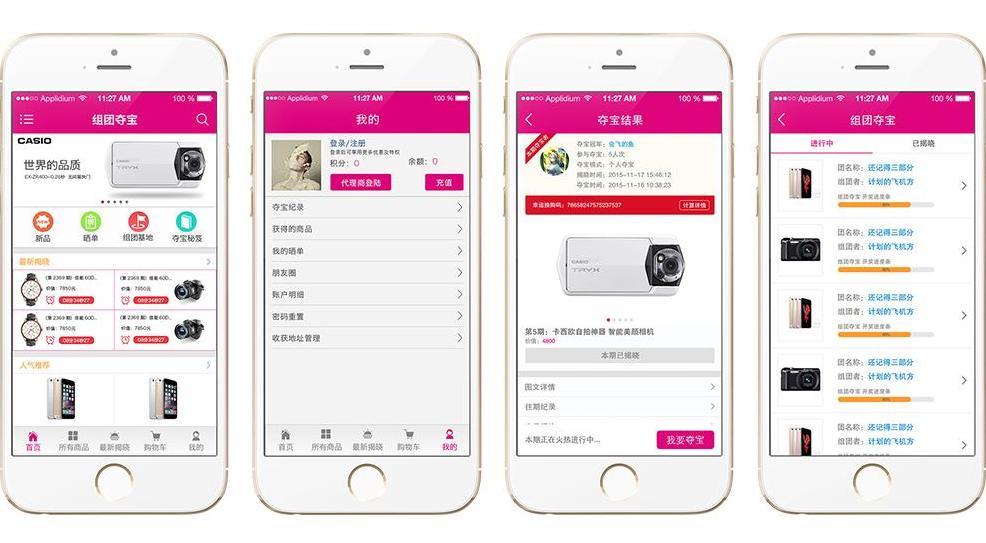 东方智启科技APP开发-一元云购app开发现在还有出路吗